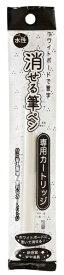 エポックケミカル EPOCH Chemical [習字] 消せる筆ペン 専用カートリッジ(インク色:黒 8ml) 635-0200