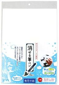 エポックケミカル EPOCH Chemical [習字] 消せる筆ペン 専用半紙(5枚入) 636-0400