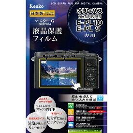 ケンコー・トキナー KenkoTokina マスターG液晶保護フィルム (オリンパス PEN E-PL10 / E-PL9 用) KLPM-OEPL10