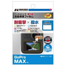 ハクバ HAKUBA 液晶保護フィルム 耐衝撃タイプ(GoPro Max 専用) DGFS-GMAX[ゴープロ マックス アクセサリー]