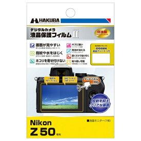 ハクバ HAKUBA 液晶保護フィルムMarkII (ニコン Nikon Z 50 専用) DGF2-NZ50