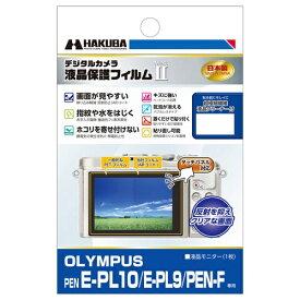 ハクバ HAKUBA 液晶保護フィルムMarkII (オリンパス OLYMPUS PEN E-PL10 / E-PL9 / PEN-F 専用) DGF2-OEPL10