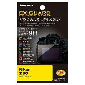 ハクバ HAKUBA EX-GUARD 液晶保護フィルム (ニコン Nikon Z50 専用) EXGF-NZ50