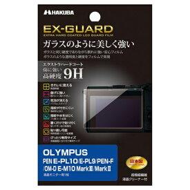ハクバ HAKUBA EX-GUARD 液晶保護フィルム (オリンパス OLYMPUS PEN E-PL10 / E-PL9 / PEN-F / OM-D E-M10 MarkIII / E-M10 MarkII 専用) EXGF-OEPL10