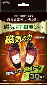 東京企画 TO-PLAN 磁気パワー樹液シート30枚入