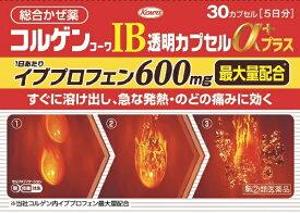 【第2類医薬品】★コルゲンIB透明カプセルαプラス (30カプセル)〔風邪薬〕KOWA 興和