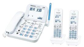 パナソニック Panasonic VE-GZ62DW-W 電話機 ホワイト [子機2台 /コードレス][電話機 本体][VEGZ62DWW]