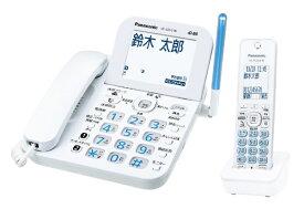パナソニック Panasonic VE-GZ62DL-W 電話機 ホワイト [子機1台 /コードレス][電話機 本体 VEGZ62DLW]