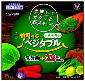 大正製薬 Taisho 【栄養補助食品】リビタ サクッとベジタブル1.5gx20袋(リビタ)