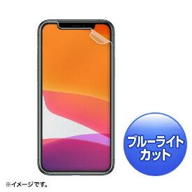 サンワサプライ SANWA SUPPLY iPhone 11 Pro用ブルーライトカット液晶保護指紋防止光沢フィルム PDA-FIP82BC
