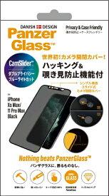 PanzerGlass パンザグラス PanzerGlass(パンザグラス) iPhone XsMax/11ProMax Black カムスライダー&プライバシー P2669JPN