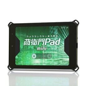 ルクレ KP05-QZ 電子小黒板タブレット 蔵衛門Pad mini [8型 /ストレージ:32GB][KP05QZ]