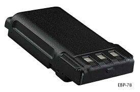 アルインコ ALINCO EBP-78 DJ-P45用 Li-ion バッテリーパック