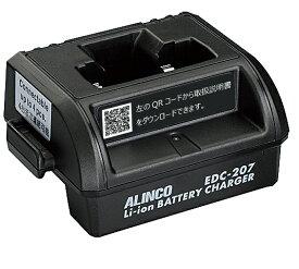 アルインコ ALINCO EDC-207R シングル連結用充電スタンド