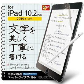 エレコム ELECOM iPad 10.2(第7/第8世代対応) ペーパーライクフィルム 文字用 TB-A19RFLAPNH
