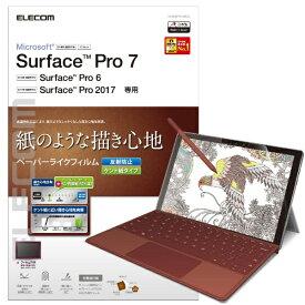 エレコム ELECOM Surface Pro 7用 フィルム/ペーパーライク/反射防止/ケント紙タイプ TB-MSP7FLAPLL