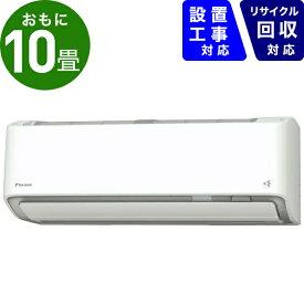 ダイキン DAIKIN エアコン 10畳 エアコン 2020年 うるさらX RBKシリーズ ホワイト AN28XRBKS-W [おもに10畳用 /100V][AN28XRBKS+AR28XRBKS]