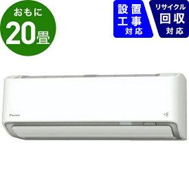 ダイキン DAIKIN エアコン 20畳AN63XRBKP-W エアコン 2020年 うるさらX RBKシリーズ ホワイト [おもに20畳用 /200V][エアコン 20畳 AN63XRBKP+AR63XRBKP]