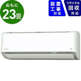 ダイキン DAIKIN エアコン 23畳AN71XRBKP-W エアコン 2020年 うるさらX RBKシリーズ ホワイト [おもに23畳用 /200V][ 23畳 省エネ家電]【point_rb】