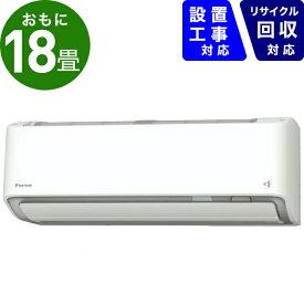 ダイキン DAIKIN S56XTDXP-W エアコン 2020年 DXシリース[寒冷地モデル] ホワイト [おもに18畳用 /200V][F56XTDXP+R56XDXP]