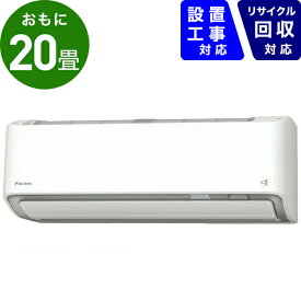 ダイキン DAIKIN S63XTDXP-W エアコン 2020年 DXシリース[寒冷地モデル] ホワイト [おもに20畳用 /200V][F63XTDXP+R63XDXP]