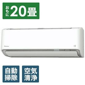 ダイキン DAIKIN S63XTDXV-W エアコン 2020年 DXシリース[寒冷地モデル][屋外電源タイプ] ホワイト [おもに20畳用 /200V][F63XTDXV+R63XDXV]