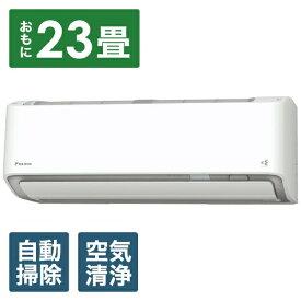 ダイキン DAIKIN S71XTDXV-W エアコン 2020年 DXシリース[寒冷地モデル][屋外電源タイプ] ホワイト [おもに23畳用 /200V][F71XTDXV+R71XDXV]