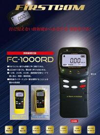FRC エフ・アール・シー 放射線測定器 FIRSTCOM FC−1000RD FC-1000RD