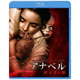 ワーナー ブラザース アナベル 死霊博物館 ブルーレイ&DVDセット【ブルーレイ+DVD】