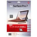 ナカバヤシ Nakabayashi Surface Pro 7用 液晶保護フィルム ペーパータッチ・反射防止 TBF-SFP19FLGPA