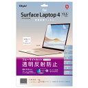 ナカバヤシ Nakabayashi Surface Laptop 3(13.5インチ)用 液晶保護フィルム 透明反射防止・ブルーライトカット TBF…