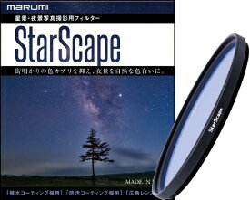 マルミ光機 MARUMI 67mm StarScape(スタースケープ)【星景・夜景撮影用フィルター】[67mmStarScape]