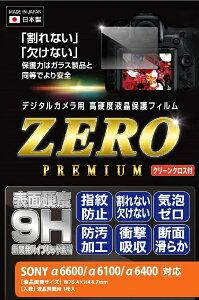 エツミ ETSUMI E7563 液晶保護フィルムゼロプレミアム ソニー α6600/α6100/α6400