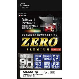 エツミ ETSUMI E7564 液晶保護フィルムゼロプレミアム シグマ fp