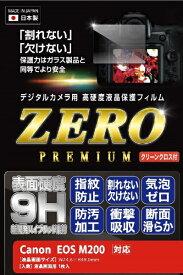 エツミ ETSUMI E7565 液晶保護フィルムゼロプレミアム キヤノン M200