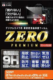 エツミ ETSUMI E7566 液晶保護フィルムゼロプレミアム ソニー α7RIV/α7III