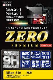 エツミ ETSUMI E7567 液晶保護フィルムゼロプレミアム ニコン Z50