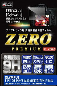 エツミ ETSUMI E7569 液晶保護フィルムゼロプレミアム オリンパス EPL10/E-M10MkIII
