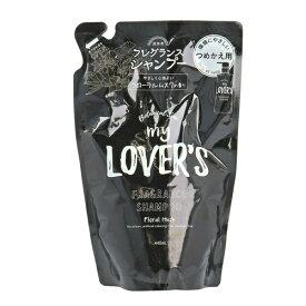 湘南スタイル Shonan Style myLOVERS(マイラバーズ) BT シャンプー 詰め替え【wtcool】