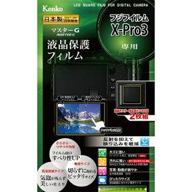 ケンコー・トキナー KenkoTokina マスターGフィルム フジ X-Pro3用 KLPM-FXPRO3