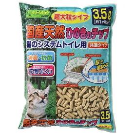 シーズイシハラ Cs ishihara クリーンミュウ 国産天然ひのきのチップ超大粒タイプ 3.5L