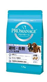 マースジャパンリミテッド Mars Japan Limited プロマネージ 成犬用 避妊・去勢している犬用 1.7kg