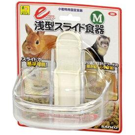 三晃商会 イージー浅型スライド食器 M