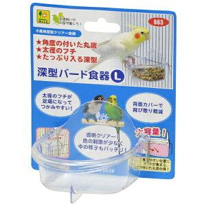 三晃商会 深型バード食器(L)