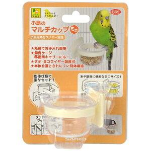 三晃商会 小鳥のマルチカップ・ミニ