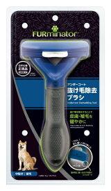 スペクトラムブランズジャパン Spectrum Brands Japan ファーミネーター 中型犬 M 短毛種用