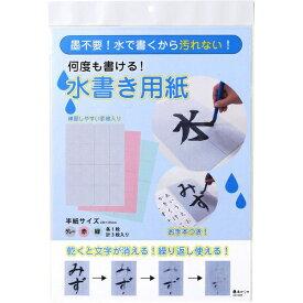 あかしや 水書き用紙 AO-62M