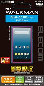 エレコム ELECOM Walkman A 2019 NW-A100シリーズ対応保護フィルム 衝撃吸収 高光沢 AVS-A19FLPG