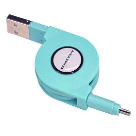 ラスタバナナ RastaBanana リール式 充電通信ケーブル マイクロUSB RBHE257 ミントブルー
