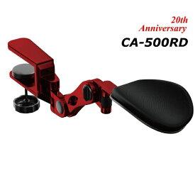 AREA エアリア CA-500RD アームスタンド 20th記念モデル スタンダードモデル レッド